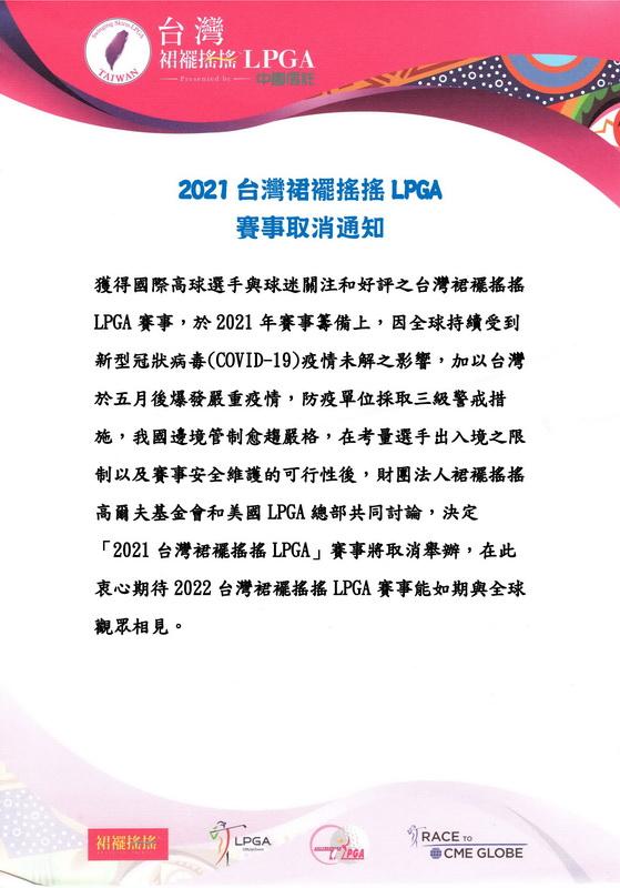 2021SwingingskirtsLPGA Event cancelled(1).jpg